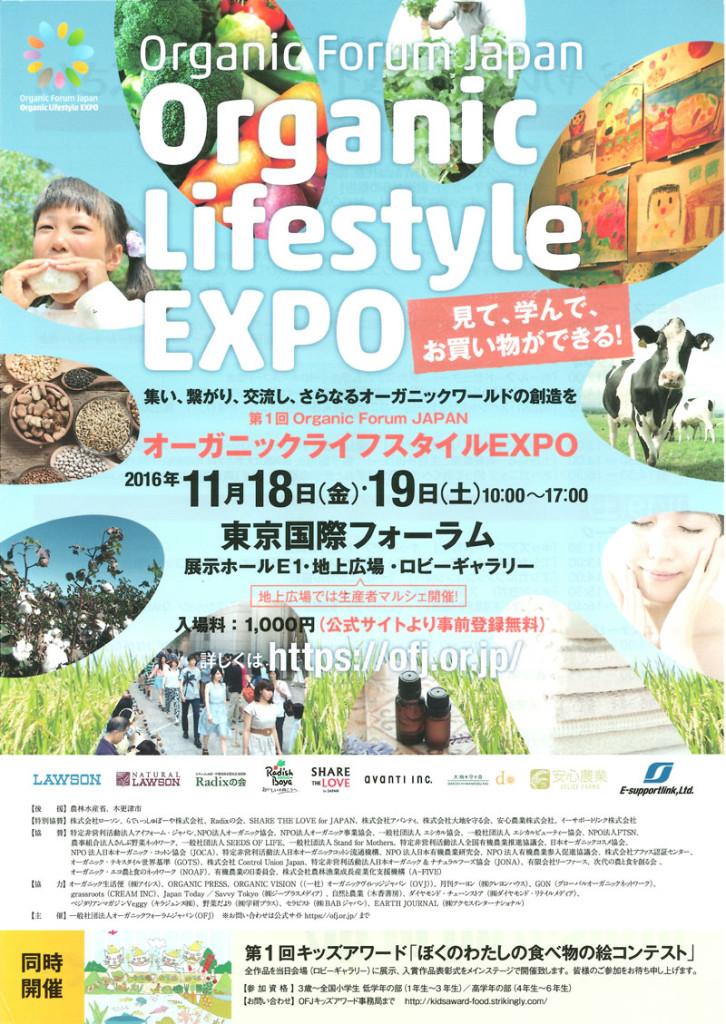 Organic-Lifestyle-Expo2016_